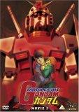 Gundam 0079 Movie 1