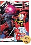 Gundam 0079 Movie 2